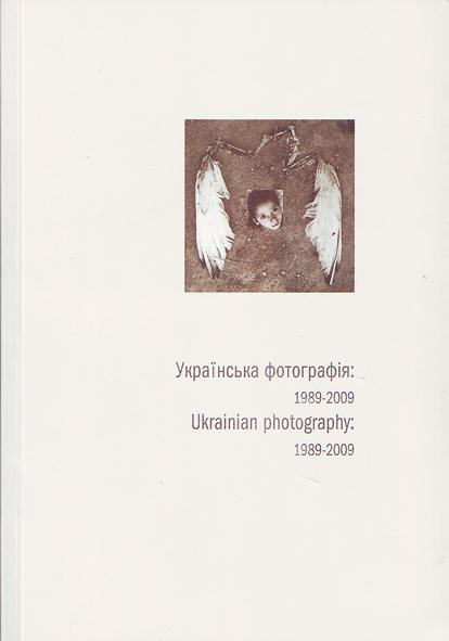 UkrPhoto 2009