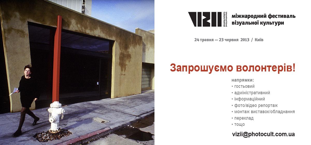 Vizii_volunteers
