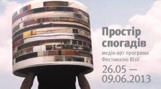 Prostir_spogadiv(800)