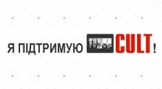Я підтримую ФотоКульт_новина