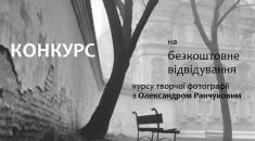 Ranchukov_konkurs